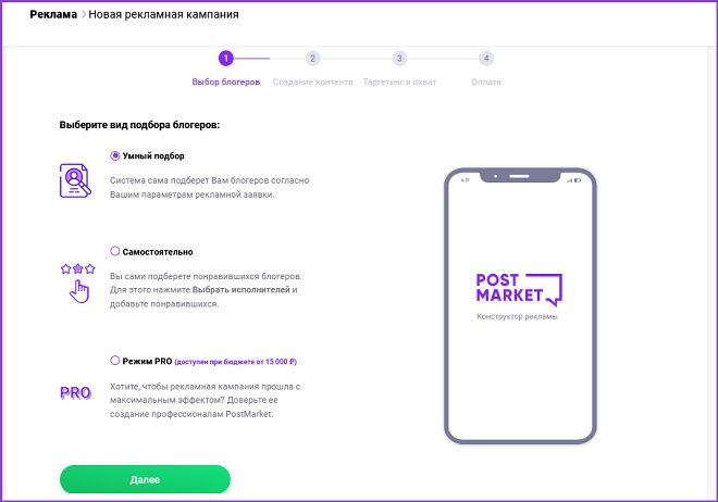 Вид подбора блогеров в PostMarket